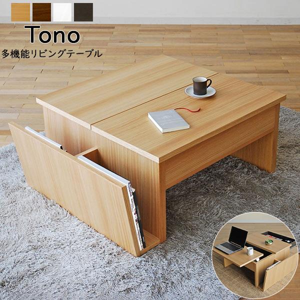モリタインテリア センターテーブル ローテーブル北欧 89cm幅 ブラウン ホワイト「 Tono トーノ リビングテーブル 」 国産 玄関渡し