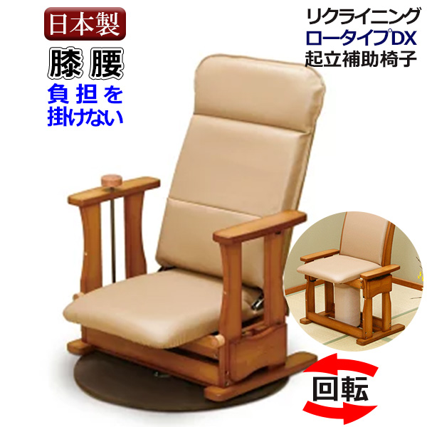 【ポイント増量&お得クーポン】 中居木工 座椅子 「起立補助椅子 ロータイプDX回転付き」 リハビリ 介護 耐荷重45~75kgいす 椅子 イス 4段階リクライニング 【代引不可】NK2028