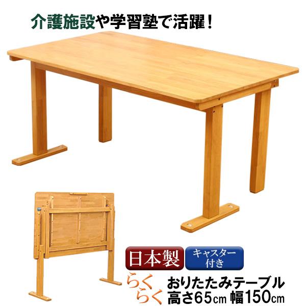 中居木工 「150折りたたみテーブル 高さ65cm」150cm幅 キャスター付き 単品 天然木NK - 2450 【代引不可】 組立式