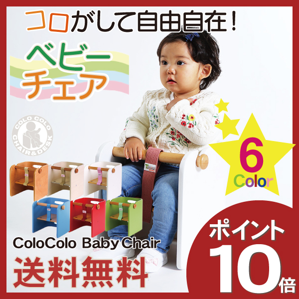 F☆☆☆☆ 送料無料 コロコロベビーチェアCOLOCOLO BABY CHAIR 6色 木製 椅子 イスいす ベビーから大人まで使える HOPPL ホップル完成品 【代引不可】※品切 次回10月中旬頃入荷。