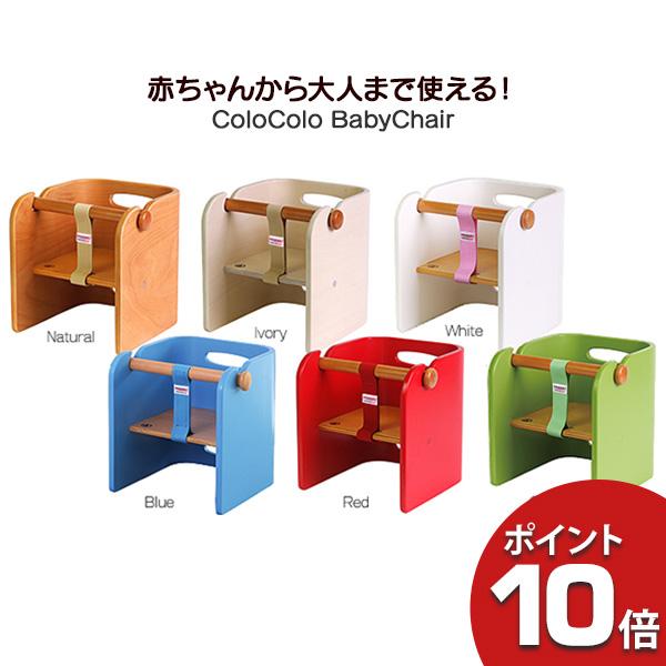 F☆☆☆☆ 送料無料 コロコロベビーチェアCOLOCOLO BABY CHAIR 6色 木製 椅子 イスいす ベビーから大人まで使える HOPPL ホップル完成品 【代引不可】※アイボリー/ナチュラル/レッド4月下旬以降入荷予定。
