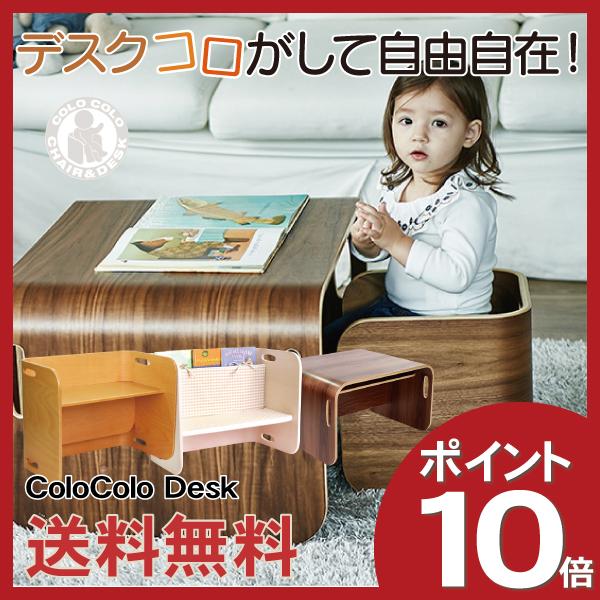 F☆☆☆☆ 送料無料 コロコロデスク 単品COLOCOLO DESK 3色 木製 デスク 机ベビーから大人まで使える HOPPL ホップル完成品 【代引不可】※8月末以降入荷予定。