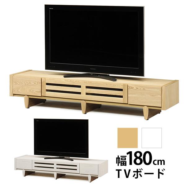 テレビボード TV台 ロータイプ 木製 180cm幅 国産 引き出し ブラックアッシュ無垢 脚付き ナチュラル ホワイト 「メヌエット 180TVボード」 玄関渡し