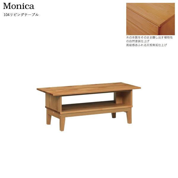 【ポイント増量&お得クーポン】 リビングテーブル104cm幅 「モニカ」
