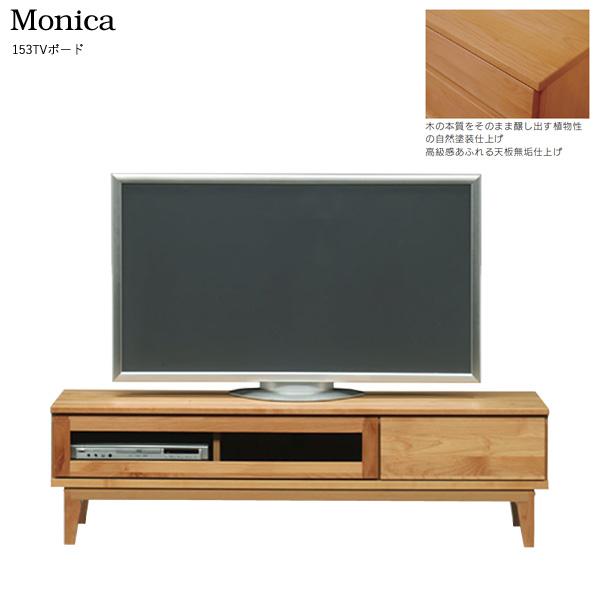 TVボード 153cm幅「モニカ」 開梱設置サービス
