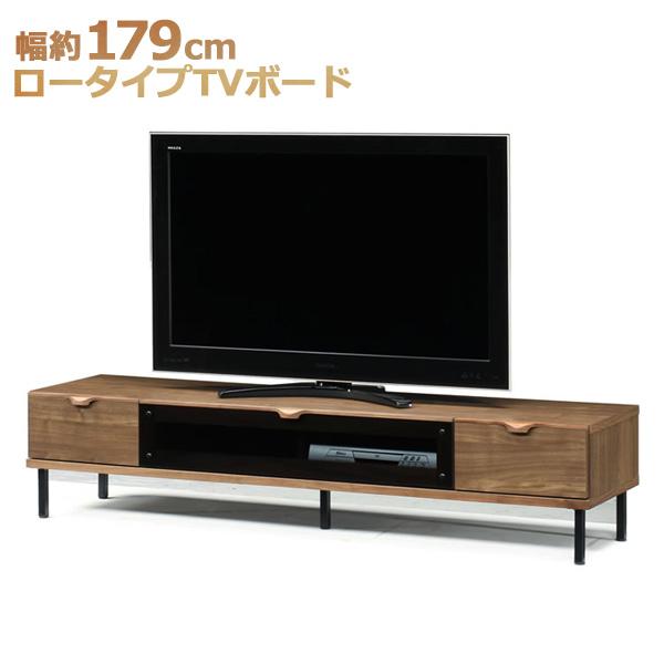 開梱設置 テレビボード TVボード ロータイプ 木製 国産 179cm幅 引き出し ウォールナット 「シモン Simon 179TVボード」