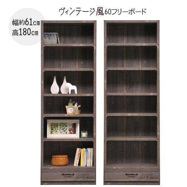 日本製 本棚 書棚 収納 シェルフ ラック 棚 幅約60cm ヴィンテージ風 アンティーク風 ハイタイプ 引出し付き すき間家具 可動棚 玄関渡し 「オールド 60フリーボード」※10月中旬入荷予定