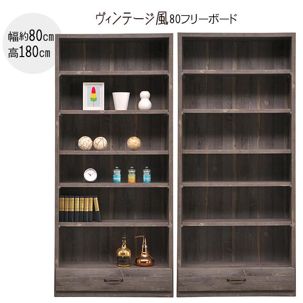 開梱設置 日本製 本棚 書棚 収納 シェルフ ラック 棚 幅約80cm ヴィンテージ風 アンティーク風 ハイタイプ 引出し付き すき間家具 可動棚 「オールド 80フリーボード」※10月中旬入荷予定