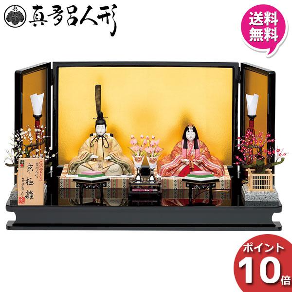 雛人形 ひな人形 木目込み人形 真多呂人形親王飾り 伝統工芸品 「京極雛セット」 木目込人形 お雛様