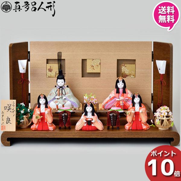 雛人形 ひな人形 木目込み人形 真多呂人形五人飾り 伝統工芸品 「咲良雛官女付」 木目込人形 お雛様