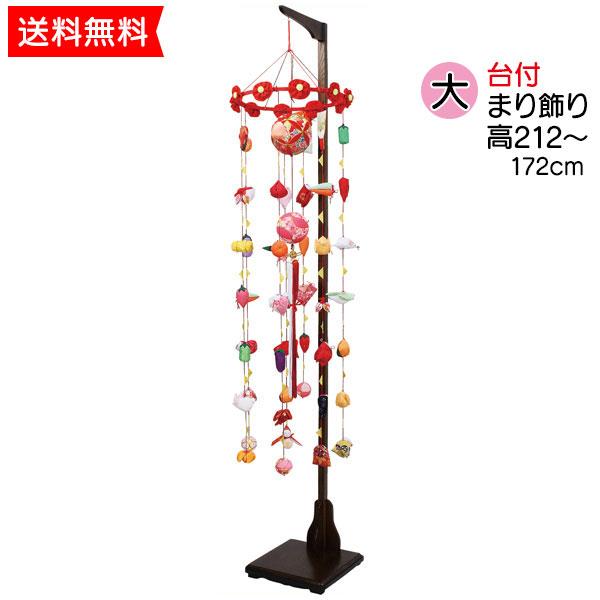 ひな人形 雛人形 雛具 節句 お祝いまり飾り(大) 吊り台付 4D62-AA-522 お雛様