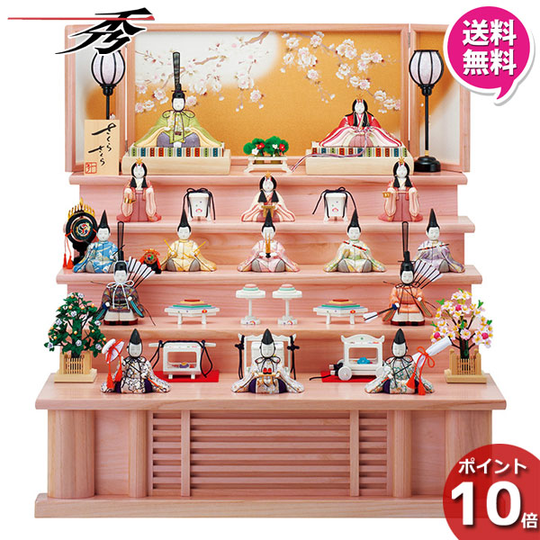 雛人形 ひな人形 木目込み人形一秀 さくらさくら 十五人 五段飾り C-108 木目込人形 お雛様