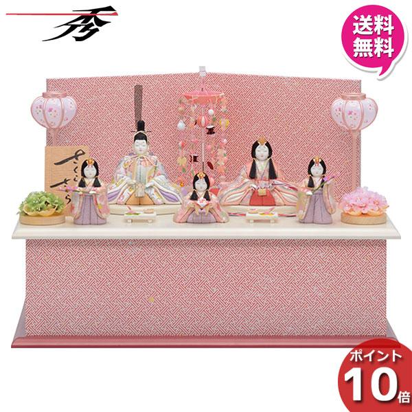 雛人形 ひな人形 木目込み人形一秀 さくらさくら 五人飾り 収納飾り C-117 木目込人形