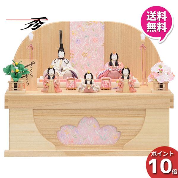 雛人形 ひな人形 木目込み人形一秀 さくらさくら 五人飾り 収納飾り 「C-119」 木目込人形