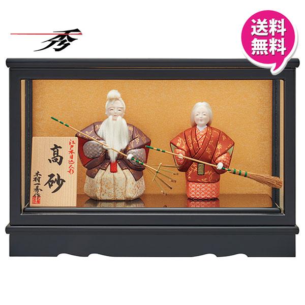市松人形 日本人形 全国どこでも送料無料 節句人形 贈り物 お祝い 人気 一秀 浮世人形 爆買い送料無料 ケース飾り 木目込人形飾り日本人形 O-35 高砂人形