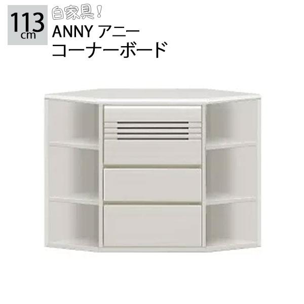 開梱設置コーナーテレビボード TVボードテレビ台 ハイタイプ ホワイト113cm幅 「アニー」