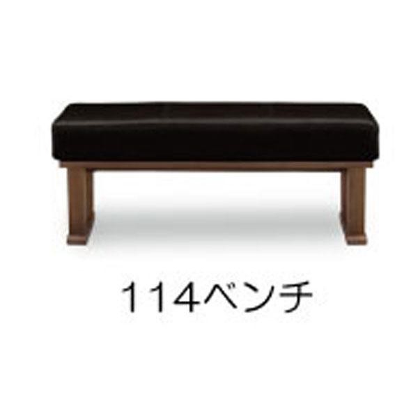 \ポイント増量&お得クーポン/114cmベンチ 椅子 ダイニングチェア Bタイプ(合成皮革)送料無料 ※9月16日入荷予定
