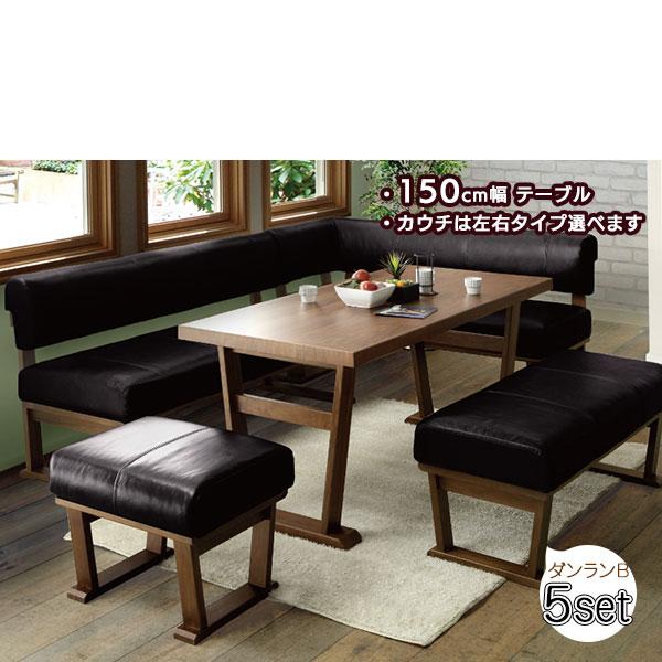 【エントリーでポイント激ヤバ!】 開梱設置 リビング ダイニング 5点セット150テーブル ベンチ チェア 椅子 スツールカウチ (左/右) 選べます。PVCレザー ブラウン 「 ダンランB 」