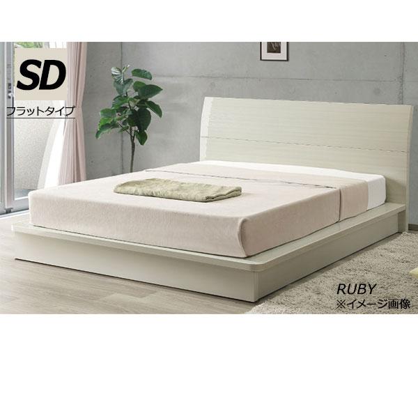 開梱設置 ベッド セミダブル フレームのみ<<フラットタイプ>> ハイグロスシート ホワイト幅142cm 「 ルビー RUBY 」 ※マットレス別売り