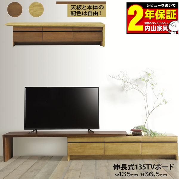 【開梱設置】 テレビボード 135TVボード 「SEN セン」 TV台 MBR VO 2カラー 天板伸長ボード 135cm幅 最大300cm幅 伸びる