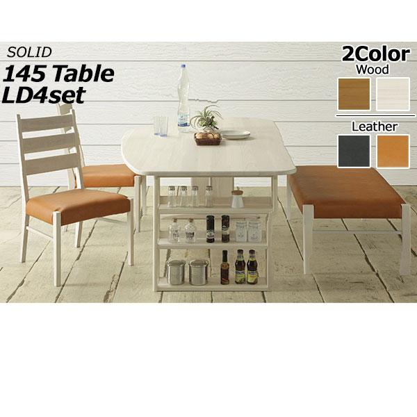 開梱設置 ダイニング セット LD4点セット ベンチ北欧 木製 合皮 食卓 ホワイト ブラウン 白家具テーブル145cm幅 椅子 いす「 ソリッド / TA04/145 BC02 CH05 」