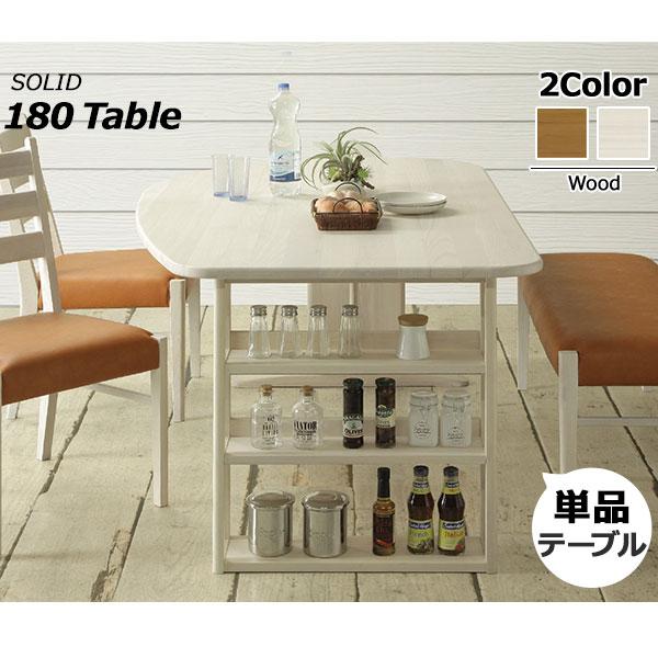 【ポイント増量&お得クーポン】 テーブルダイニングテーブル 食卓タモ無垢材 180cm幅 送料無料