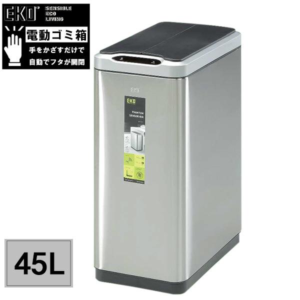 ごみ箱 ダストボックス 電動 自動開閉フタふた付き 蓋 ゴミ キッチン センサー付き「 センサービン 45L 」 45リットル EK9277MT
