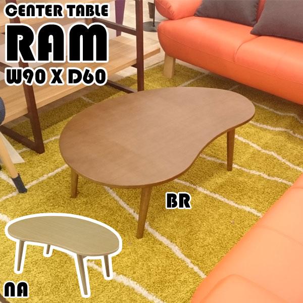 【ポイント増量&お得クーポン】 リビングテーブル センターテーブル90cm幅 カラー対応3色 「ラム」 送料無料