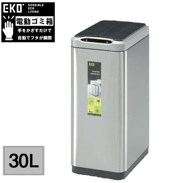 ごみ箱 ダストボックス 電動 自動開閉フタふた付き 蓋 ゴミ キッチン センサー付き「 センサービン 30L 」 30リットル EK9277MT