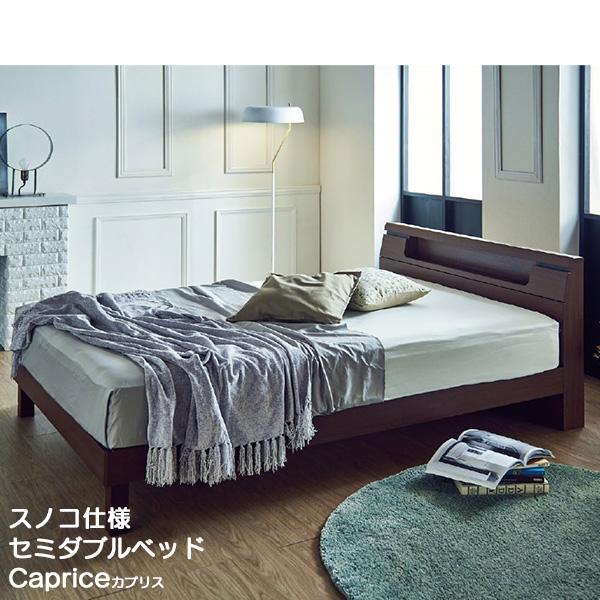【開梱設置】 ベッド セミダブル すのこ センベラ 2口スライドコンセント 照明付き 高さ調節可能 「カプリス」 ベッドフレーム BRブラウン 120cm幅