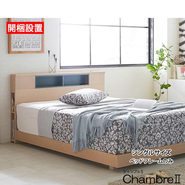【開梱設置】 ベッド シングル すのこ センベラ ホワイト オーク材 2口コンセント 照明 「シャンブル」 ベッドフレーム 100cm幅 収納 棚※WN色完売