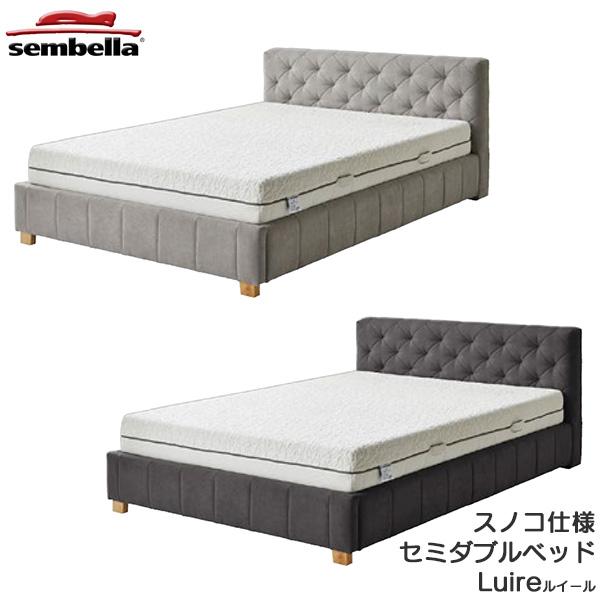【開梱設置】 ベッド セミダブル すのこ センベラ 2色 パールGY ストレートGY キルティング 「ルイール」 ファブリック ベッドフレーム 125cm幅