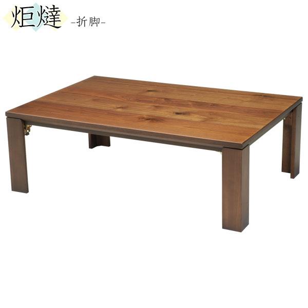 【ポイント増量&お得クーポン】 こたつ コタツ テーブル 家具調折れ脚 120cm幅 「アリシア」国産 送料無料 代引き不可
