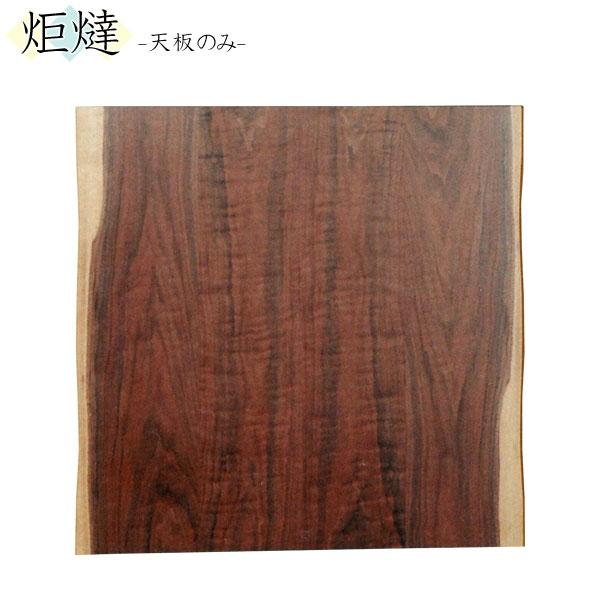 代引き不可 こたつ天板 コタツ板のみ135cm ウォールナット皮付き国産 送料無料