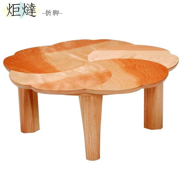 【ポイント増量&お得クーポン】 こたつ コタツ テーブル 家具調花びら型 90cm幅 「N-リリス」折り脚 国産 送料無料 代引き不可