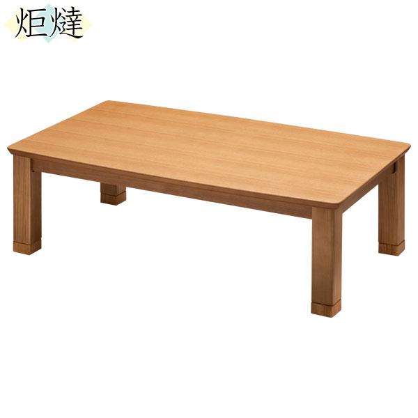 【ポイント増量&クーポン】 こたつ コタツ テーブル 135cm幅 家具調 継脚 「N-ランディ」送料無料