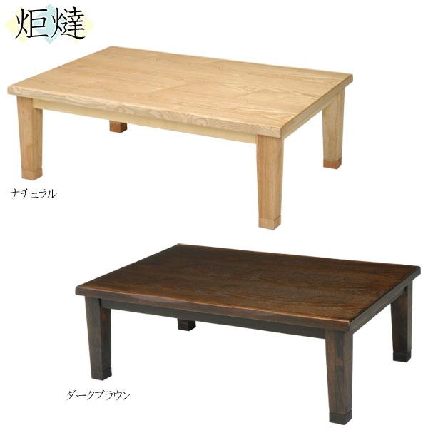 【ポイント増量&クーポン】 こたつ コタツ 180cm幅 テーブル 家具調「龍馬」継脚付き 国産 送料無料