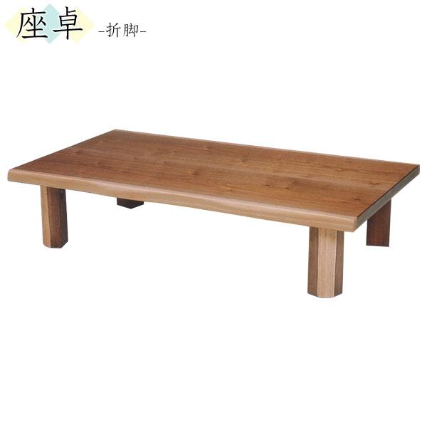代引き不可 代引き不可 テーブル 座卓 折脚 120cm幅 「T-フラン」国産 送料無料