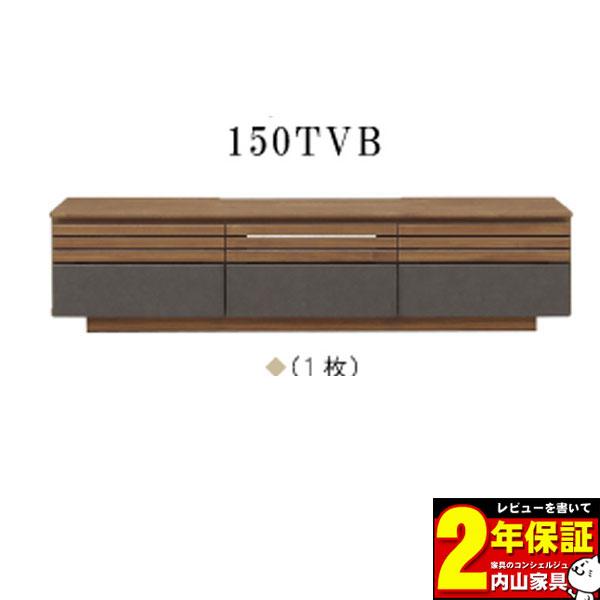 テレビボード TVボード テレビ台 ローボード 150cm幅 「カルヴィン」 送料無料