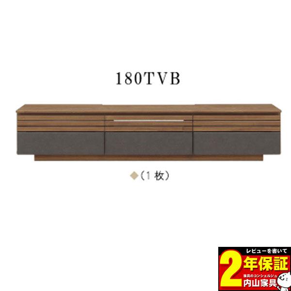 テレビボード TVボード テレビ台 ローボード 180cm幅 「カルヴィン」 送料無料 ※壁掛け金具は9月初旬の入荷予定