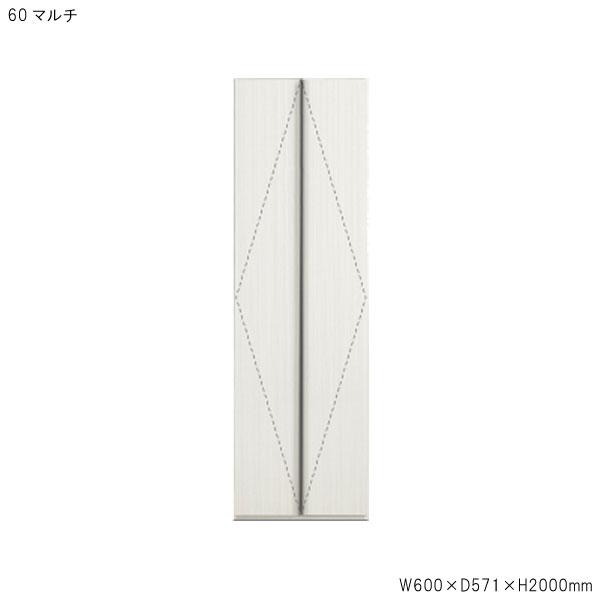 送料無料マルチタンス ワードローブ「ケース」 完成品 60cm幅ホワイト 両開