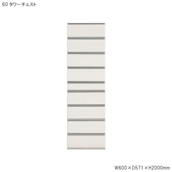 送料無料タワーチェスト「ケース」 完成品 60cm幅ホワイト 引出し9段