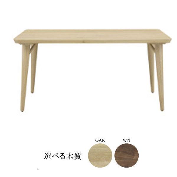 【ポイント増量&お得クーポン】 送料無料ダイニングテーブル4人掛け 150cm 「シフォン」