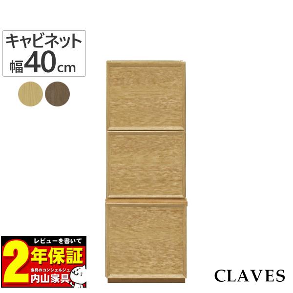 キャビネット 棚 収納 3段 引出し付き  【玄関渡し】 新生活応援! 「CLAVES クラベス」 2色対応 40cm幅  LBR MBR ブラウン 北欧風 木製 無垢材