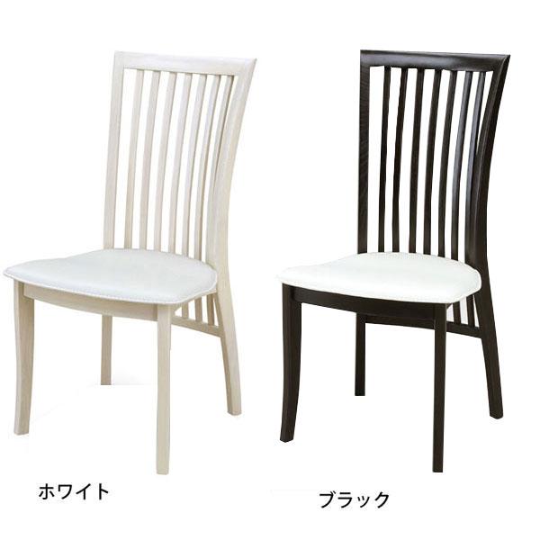 【送料無料】 ダイニングチェアーチェア イス 椅子「コーラス」 2脚セット