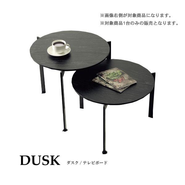 【ポイント増量&お得クーポン】 コーヒーテーブル(H350) センターテーブル リビングテーブルサイドテーブル ローテーブル カフェテーブル「ダスク」 高さ35cm 円形丸型 送料無料 シギヤマ家具工業