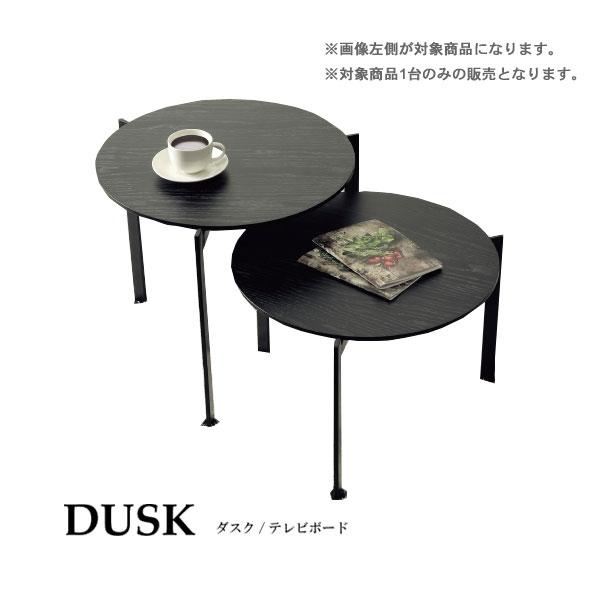 【ポイント増量&お得クーポン】 コーヒーテーブル(H450) センターテーブル リビングテーブルサイドテーブル ローテーブル カフェテーブル「ダスク」 高さ45cm 円形丸型 送料無料 シギヤマ家具工業