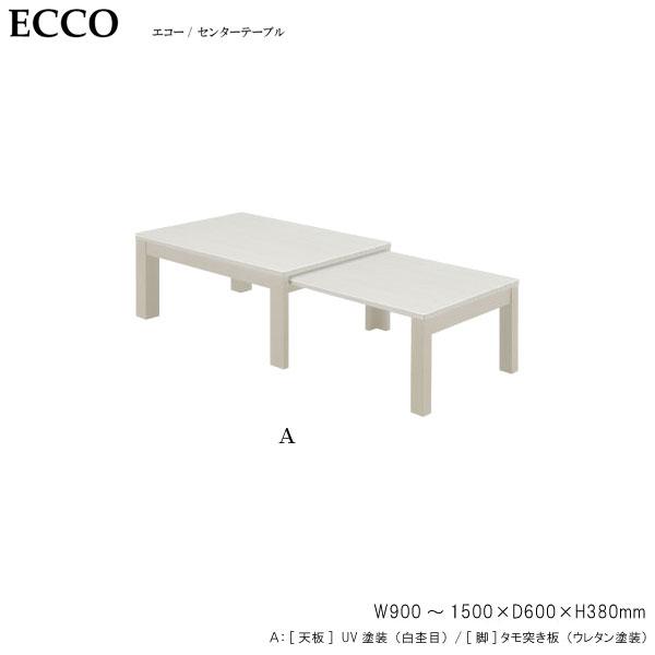 【ポイント増量&お得クーポン】 テーブル センターテーブル組み立て品 伸長式 「エコーA」送料無料