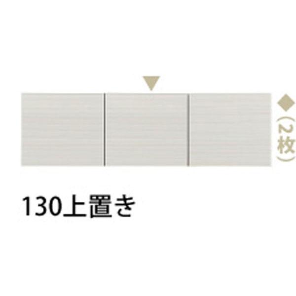 食器棚上置き 130cm幅受注生産品 高さオーダー 完成品「フォルツ」送料無料