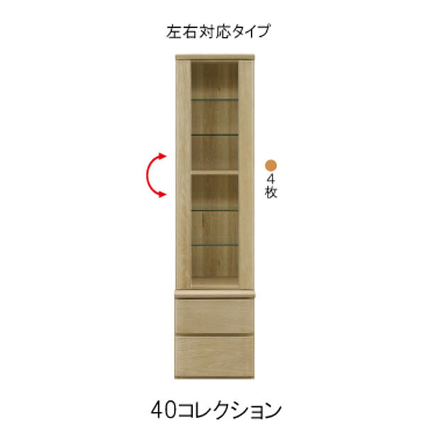 開梱設置 送料無料キャビネット コレクションボード ハイタイプ完成品 40cm幅